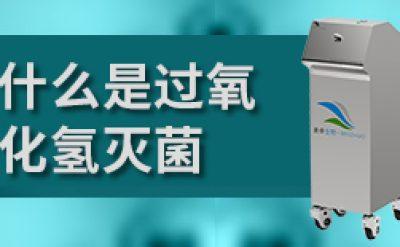 了解美卓过氧化氢灭菌技术、设备