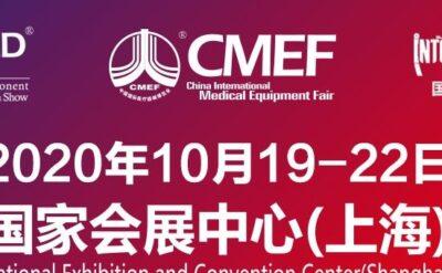 我司将参加第83届中国国际医疗器械博览会