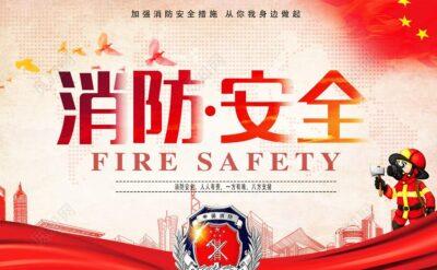我司组织举办2020年度生产安全知识培训暨消防演练活动