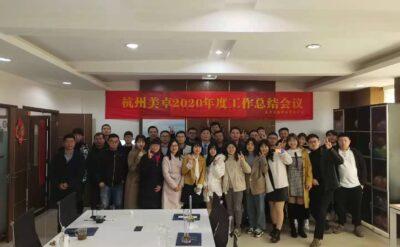砥砺奋进2021:杭州美卓2020年度工作总结会议
